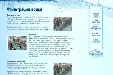 Создание сайта производственного предприятия