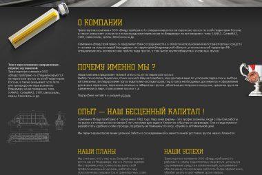 Создание сайта автоперевозчика